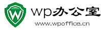 wp办公室